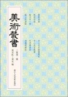 美术丛书21(3集第1辑)