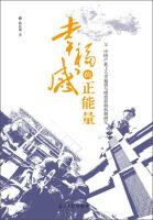 幸福感的正能量:中国产业工人幸福感与绩效影响机制研究