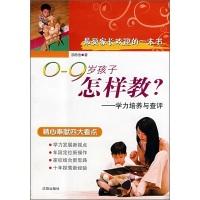 0-9岁孩子怎样教:学力培养与查评
