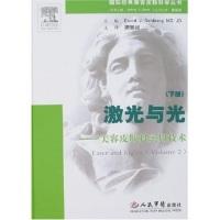 国际经典美容皮肤科学丛书·激光与光:美容皮肤科实用技术(下册)