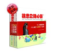 徐思众珠心算套装(内含4套课本共16册定制学具、在线学习激活码)