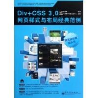 Div+CSS3.0网页样式与布局经典范例