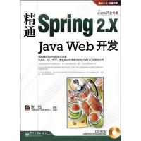 精通Spring2.xJavaWeb开发(附光盘1张)