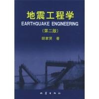 地震工程学(第2版)