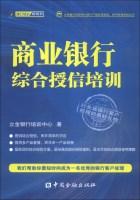 立金银行培训中心银行产品经理资格、客户经理考试丛书:商业银行综合授信培训