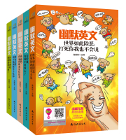 幽默英文(套装共5册)