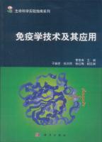 生命科学实验指南系列:免疫学技术及其应用