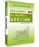 2015华图·证券业从业资格考试讲义、真题、预测三合一证券发行与承销