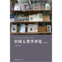 中国人类学评论(第19辑)