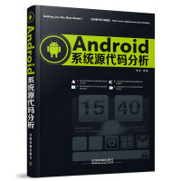 Android系统源代码分析