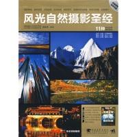 风光自然摄影圣经(附中国分省旅游指南手册1本视频教学光盘1张)