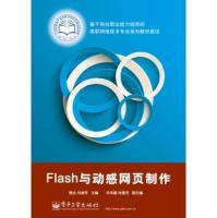 Flash与动感网页制作书籍教程