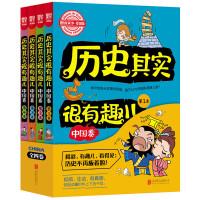 图说天下学生版:历史其实很有趣儿(中国卷套装共4册)