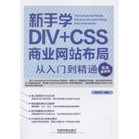 新手学DIV+CSS商业网站布局从入门到精通(实战案例版)