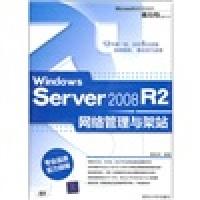 WindowsServer2008R2网络管理与架站
