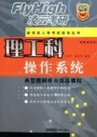 凌云考研理工科操作系统典型题解析与实战模拟^FF
