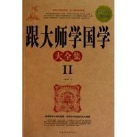 跟大师学国学大全集(II)(超值白金版)朱自清正版书籍