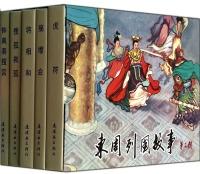 《东周列国故事》(第三辑套装全五册)