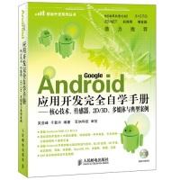 Android应用开发完全自学手册:核心技术、传感器、2D/3D、多媒体与典型案例