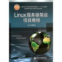 Linux服务器架设项目教程教材教辅与参考书科技书籍