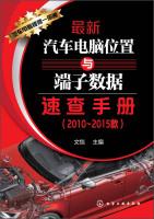 最新汽车电脑位置与端子数据速查手册(2010-2015款)