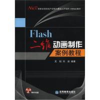国家动漫游戏产业振兴基地人才培养工程指定教材:Flash二维动画制作案例教程(附光盘1张+学习卡1张)
