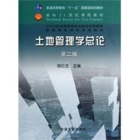 土地管理学总论(第二版)陆红生中国农业出版社