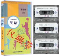 人教版7七年级上册英语磁带2015年新版初一英语听力仅磁带
