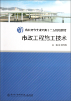 """高职高专土建大类""""十二五""""规划教材:市政工程施工技术"""