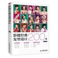 影楼经典发型设计200例新娘发型设计编发书新娘发型教程编发盘发教程书新娘发型书