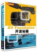 AVFoundation开发秘籍:实践掌握iOS&OSX应用的视听处理技术