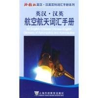 外教社英汉·汉英百科词汇手册系列:汉英航空航天词汇手册(英汉)