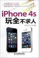 iPhone4s玩全不求人巴蕾等科技计算机与互联网书籍