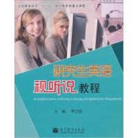研究生英语视听说教程(附CD-ROM光盘)