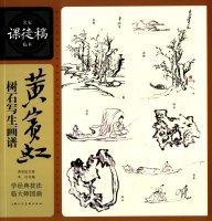黄宾虹树石写生画谱/名家课徒稿临本系列丛书