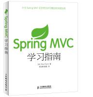 SpringMVC学习指南