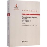 磁学和磁性材料引进系列(影印版)(42)科学与自然书籍
