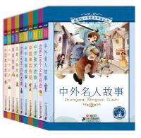 新课标小学语文阅读丛书彩绘注音版(第五辑共10册)