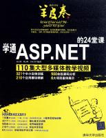 学通ASP.NET的24堂课(附光盘)/软件开发羊皮卷