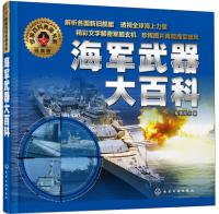 军事百科典藏书系:海军武器大百科