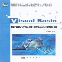VisualBasic程序设计实验指导与习题解答