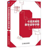新手学编程ABC丛书:C语言编程新手自学手册(附DVD-ROM光盘1张)