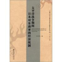 云南大学大湄公河次区域研究丛书:太平洋战争期间日本对东南亚的经济统制
