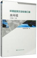 环境监测方法标准汇编:水环境(第3版)(下册)