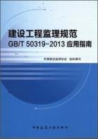 建设工程监理规范GB/T50319-2013应用指南