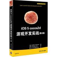 iOS5cocos2d游戏开发实战(第2版)
