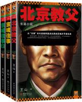 北京教父系列三部曲(套装共3册)