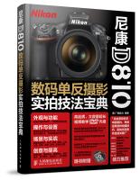 尼康D810数码单反摄影实拍技法宝典(附DVD光盘1张)