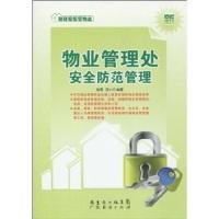 物业管理处安全防范管理轻轻松松管物业系列丛书