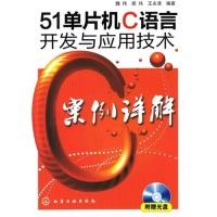 51单片机C语言开发与应用技术案例详解(附光盘1张)